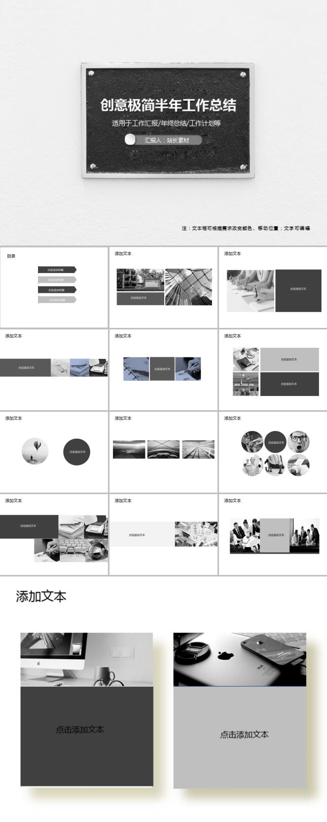 创意极简半年工作总结PPT模板